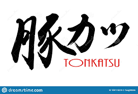 Japanese Calligraphy Of Tonkatsu Stock Illustration - Illustration ...