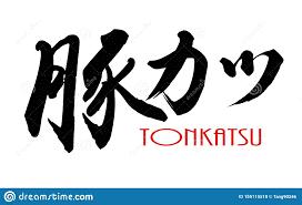 Japanese Calligraphy Of Tonkatsu Stock Illustration - Illustration ...